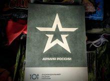 ИРП Армия Россия